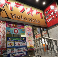 カラオケホロホロ 稲田堤2号店の写真