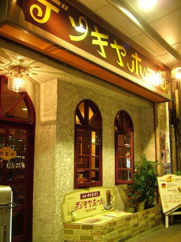 浅草の古き良き味を今に残す、昔ながらの喫茶店です。