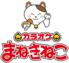 カラオケ本舗 まねきねこ 加古川店のロゴ