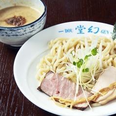 麺や 堂幻のおすすめ料理1