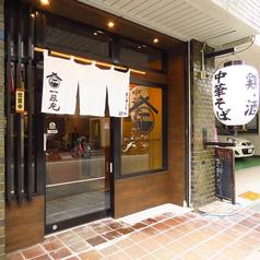 麺酒一照庵の雰囲気1