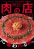 肉バル YAMATO ヤマト 千葉店のおすすめポイント2