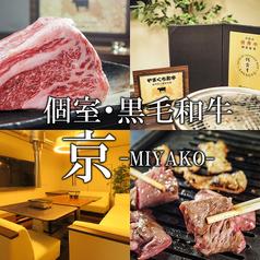 和牛焼き肉と新鮮ホルモン MIYAKO 京の写真