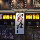 長岡肉流通センターの雰囲気3