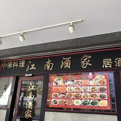 江南酒家 横浜店の雰囲気1