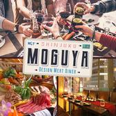 デザインミートダイナー MOGU家 新宿東口店の写真