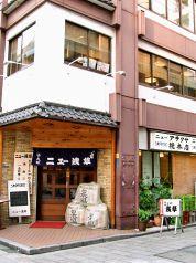 ニュー浅草 本店の特集写真