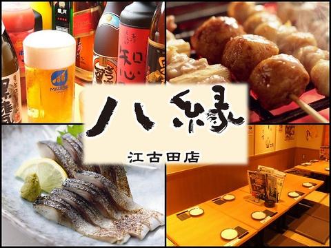 八縁 (元 八剣伝 江古田店)
