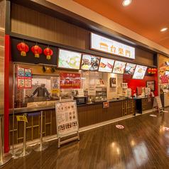 台楽門 イオンモール筑紫野店の写真