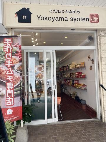 """""""こだわりキムチの横山商店 西新店"""""""