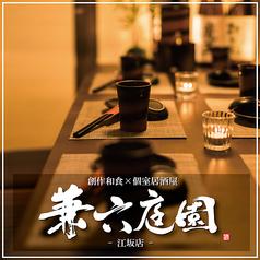 兼六庭園 江坂店特集写真1