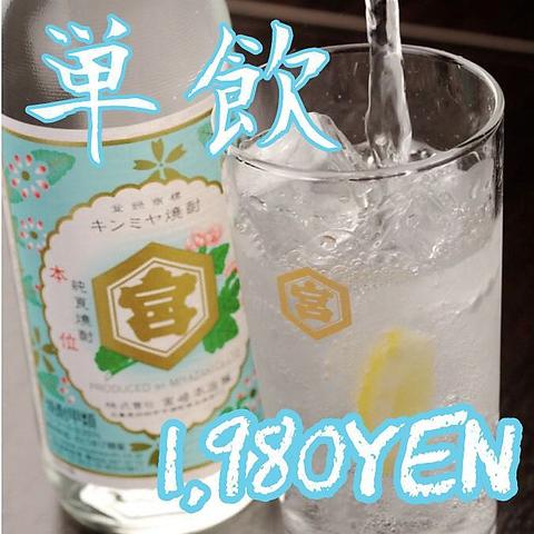 スーパードライ・日本酒(地酒!)・焼酎もOK!【2時間 単品飲み放題プラン】 1980円