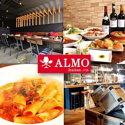 イタリアンバル ALMO(アルモ)
