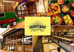 SECRET BASE シークレット ベースの写真