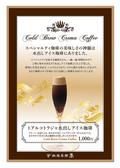 珈琲茶館 集 有楽町イトシアプラザ店のおすすめ料理3