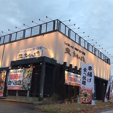 しゃぶしゃぶ 串揚げ 食べ放題 大地のぶた 砺波店の雰囲気1