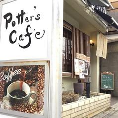 ポッターズカフェ