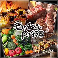 酒と和みと肉と野菜 札幌すすきの店の写真