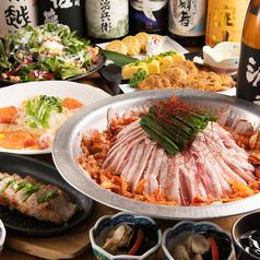 豊年満作 八重洲店のおすすめ料理1