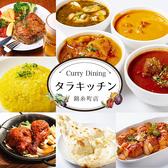 タラキッチン 錦糸町店の詳細