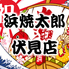浜焼太郎 錦 伏見駅前店のロゴ