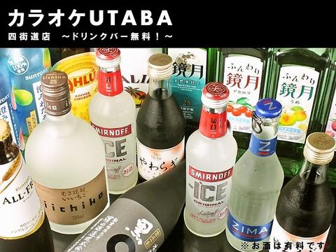 カラオケ UTABA 四街道店