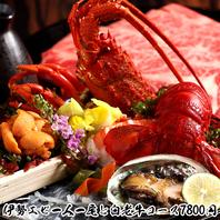 【伊勢エビ・とらふぐ・松阪牛など豪華食材宴会コース】