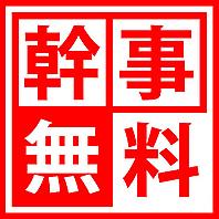 ◆幹事様必見◆各種宴会に◎6名様以上で幹事様無料!!