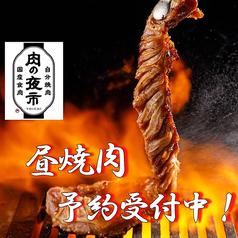 大曽根焼肉 肉の夜市の写真
