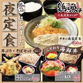 鶏よ魚よ パセオ店のおすすめ料理2