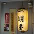 神田 一期屋 ICHIGO-YAのロゴ