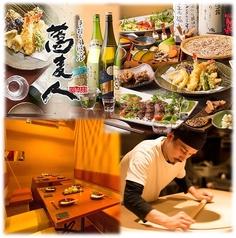 居酒屋 和食 蕎麦人 神田の写真