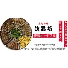 次男坊 玉島店のおすすめ料理1