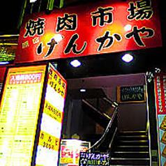 げんかや 焼肉市場 町田店の写真