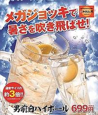 わたみん家 横浜西口南幸町店のおすすめ料理1
