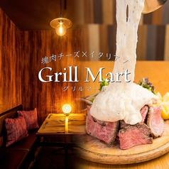 塊肉チーズ イタリアン Grill Mart グリルマート 三宮店の写真