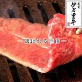 焼肉 いまり 熊本市(上通り・下通り・新市街)のグルメ