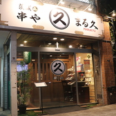 茨城串や まる久 MARUKYUのおすすめ料理3