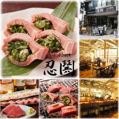 YAKINIKUEN 忍鬨 焼肉園 にんぐ 日本橋店の写真