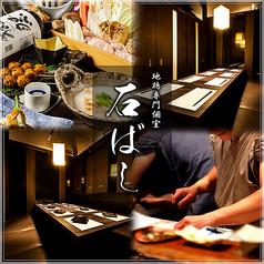 名古屋コーチン専門個室居酒屋 石ばし 秋葉原本店の写真