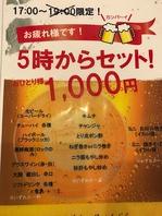 【★とってもお得な17時からセット ¥1000★】