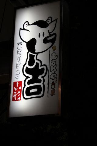"""神楽坂へ根を生やして約40年!どこか懐かしい、暖かい料理と雰囲気の""""もー吉""""へどうぞ"""