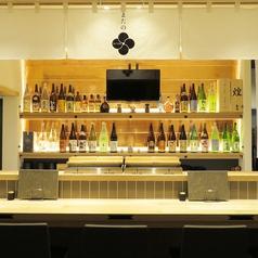 カウンターに座ると目の前の日本酒が目に飛び込む。とてもお洒落なつくりです。