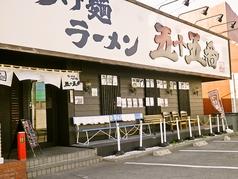 五十五番 安城店の写真