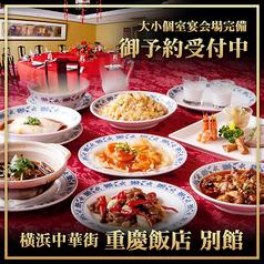 重慶飯店 別館の写真