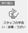 【新型コロナ感染症対策】スタッフの手洗い・消毒・うがい