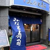 みなと寿司 関内店の雰囲気2
