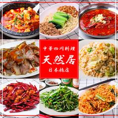 中国四川料理 天然居 日本橋店の写真