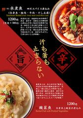 熱烈的中華 四川菜園 金山店のおすすめ料理1
