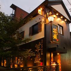 芋蔵 京都木屋町店の特集写真